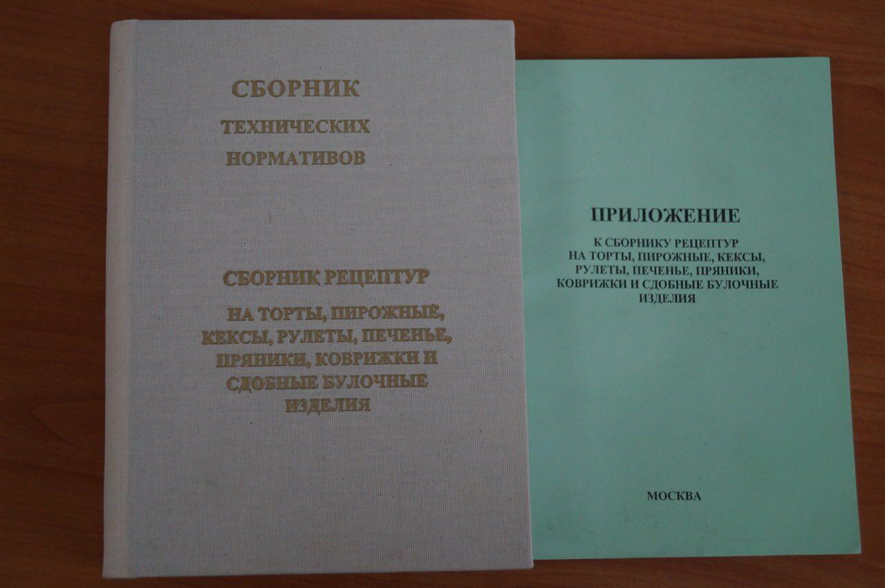 торты и пирожные из сборника рецептур