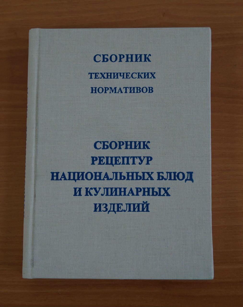 Сборник ур блюд кулинарных изделий читать i